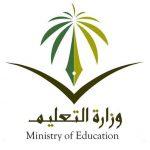 وزيرالتعليم يعلن تعديل آلية التصويت في مسابقة شعار وزارة التعليم