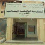 المظالم يلغي قرار من تعليم مكة باعفاء مديرة مدرسة