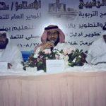 تعليم مكة يستضيف ورشة العمل لتطوير أدلة  النظام الفصلي