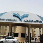 """""""تعليم الرياض"""" تعلن حركة النقل الداخلي لشاغلي الوظائف التعليمية والإدارية"""