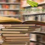 قبول 29 ألف طالب بجامعات منطقة الرياض
