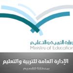 اعتماد قبول الطلاب «غير السعوديين» لفئة 180 يوماً