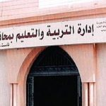 """""""تعليم الدواسر"""" يدعو 139 معلماً لتسجيل موعد للمقابلة الشخصية"""