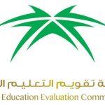 هيئة تقويم التعليم تتعاون مع وزارة التعليم من أجل الارتقاء بمستوى الأداء التربوي والتعليمي