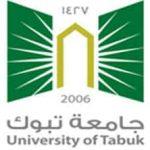 جامعة تبوك : الدبلوم التربوي متوقف حتى يتم الانتهاء من تطوير البرامج بمعرفة وزارة التعليم