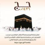 """""""جامعة الملك سعود"""" توفد ٩٢ طالباً من طلاب المنح للحج"""