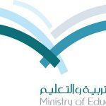 """""""التعليم"""" تطرح مشروع """"توأمة"""" بين مدارس الجنوب والدراسة فيها من يومين الى ثلاثة"""
