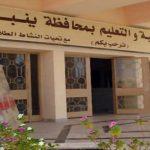 وزارة التعليم تقف على ترتيبات التدريب التربوي بينبع