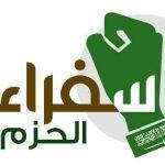 العواد: «سفراء الحزم» تعزيز للحمة الوطنية في نفوس الطلاب
