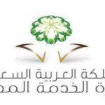 «المدنية» تعلن ترشيح (406) متقدمات لمادة الرياضيات