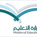 بالأسماء … وزارة التعليم تصدر قرار تعيين 807 معلمين