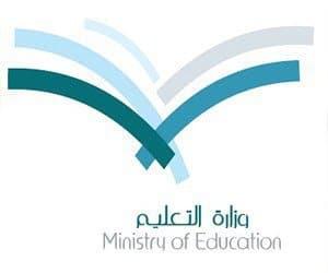 """التعليم تعتمد برنامجاً جديداً لـ""""ذوي الإعاقة الجسمية والصحية 462718.jpg"""