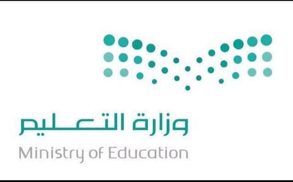 وزارة التعليم قطعنا شوطاً كبيراً في إعادة هيكلة الوزارة بما يحقق تنفيذ الأمر السامي الكريم 464640.jpg