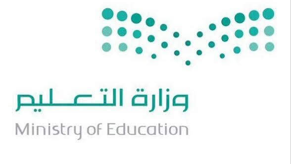 وزارة التعليم تدرِّب 10 آلاف معلم ومعلمة في أسبوع 466802.jpg