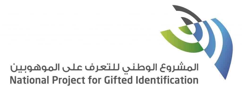 المشروع الوطني للتعرف على الموهوبين يبدأ استقبال طلبات الترشيح Tشعا%