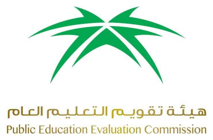 هيئة تقويم التعليم تقيس مستوى تحصيل الطلاب والطالبات 000-3081942141425988