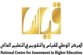 """جامعيون في أبو عريش يطالبون """"قياس"""" بإعادة اختبار اللغة الإنجليزية 470336.jpg"""