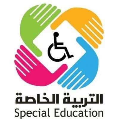 وزارة التعليم تطلق مشروع التعليم الشامل للتربية الخاصة في مدارس التعليم العام ssv8Mvdk.jpg