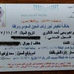في بادرة مميزة .. تعليم القنفذة يصدر بطاقات تخفيض الكترونية لذوي الاحتياجات الخاصة