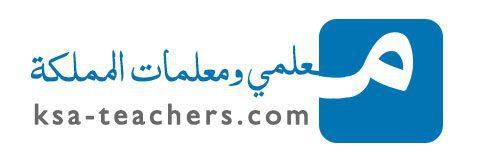 شبكة معلمي ومعلمات المملكة
