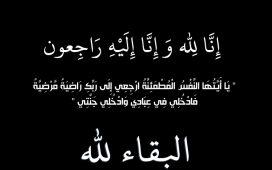 بعد تعرضه لأزمة قلبية حادة.. عبد الله الثقفي في ذمة الله