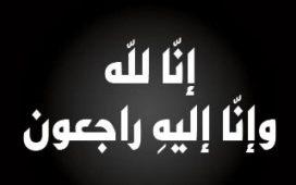 بعد مسيرة 13 عام.. المجتمع السعودي يشيع الثقفي إلى مثواه الأخير