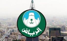 فوري بلس خدمة جديدة لأمانة الرياض
