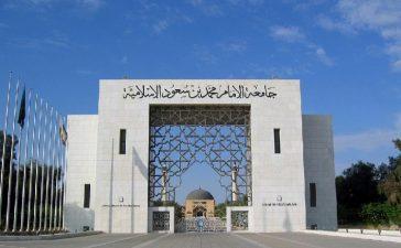 وظائف شاغرة بجامعة الإمام