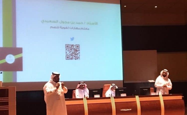 اختتام ملتقى الصم الثالث بمركز خدمة اللغة العربية