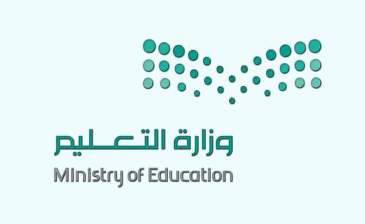 تعليم الرياض تخاطب مستحقي مكافأة الـ 50 ألف لتقديم أوراقهم
