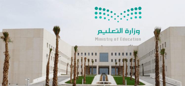 وزارة التعليم تُفسر جل التباسات لائحة الوظائف التعليمية