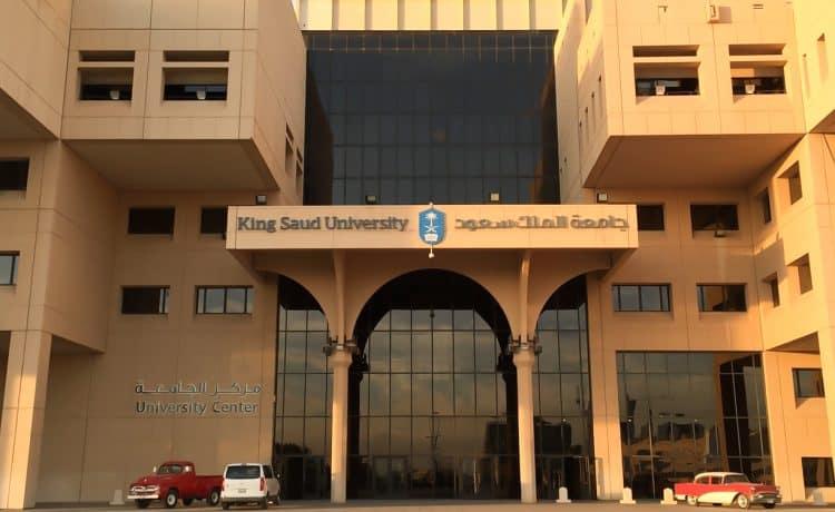 وظائف شاغرة بجامعة سعود