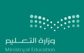 المركز الوطني للوثائق يعلن عن سلم رواتب وظائف التعليم