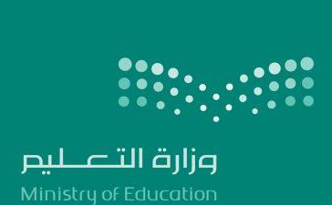 لائحة وظائف التعليم الجديدة