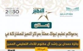 إدارة تبوك تدعو منسوبيها للمشاركة في جائزة حمدان آل مكتوم لللأداء التعليمي
