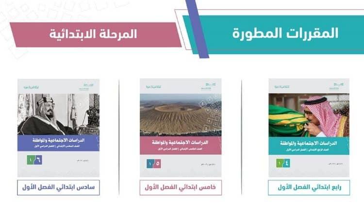 التعليم تكلف دارة الملك عبد العزيز بتصميم مناهج جديدة للدراسات الاجتماعية والمواطنة