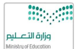 تسليم وزارة التعليم الكتب الدراسة لإدارات التعليم