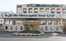 تعليم مكة تنشر انفوجرافيك بأسماء المدارس المشمولة بالطفولة المبكرة