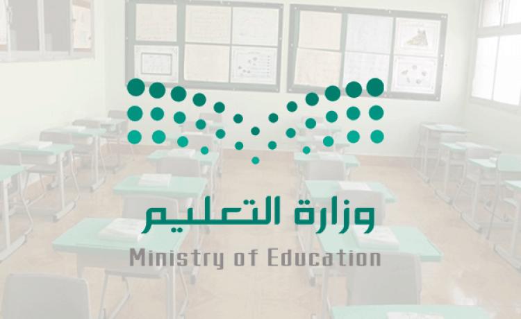 تعيين 10028 خريجاً وخريجة في وظائف تعليمية بوزارة التعليم