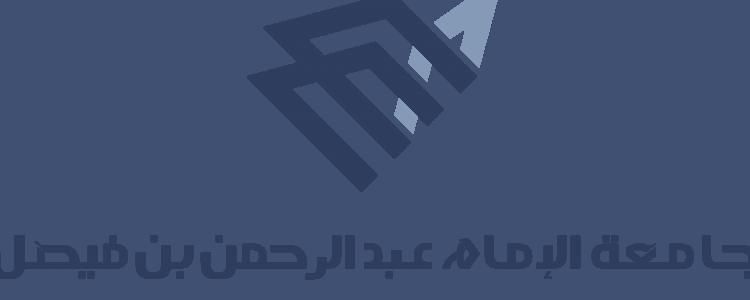 جامعة الإمام عبد الرحمن بن فيصل تعلن عن وظائف شاغرة