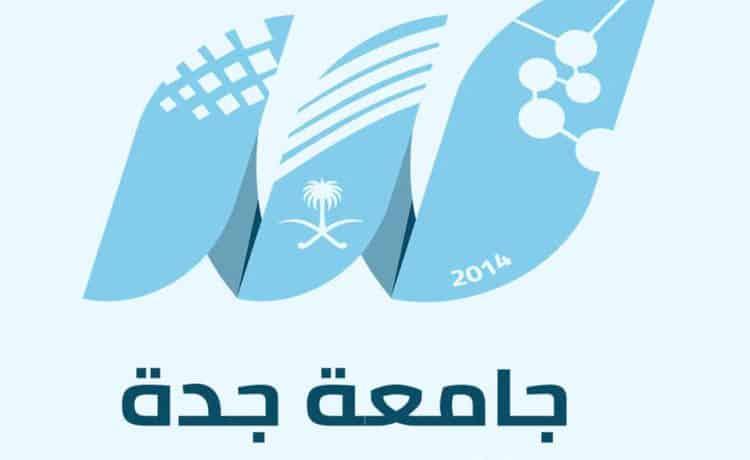 جامعة جدة تدشن غداً البرنامج التعريفي للطلاب المستجدين