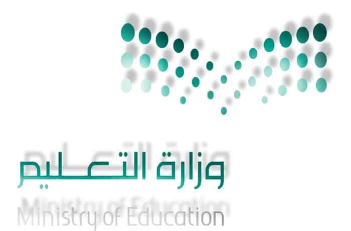 جامعة محمد بن فهد تخصص 20 منحة دراسية لذوي الإعاقة البصرية