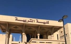 كلية التربية بجامعة سعود الأولى عربياً وفقاً لتصنيف شنغهاي 2019