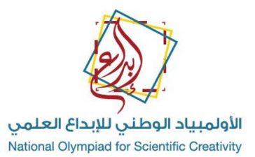 موهبة تفتح باب التسجيل للطلاب في أولمبياد الإبداع العلمي 2020