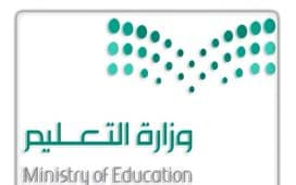 وزارة التعليم تتعاقد مع 30 شركة لتنفيذ 100 مبادرة جديدة