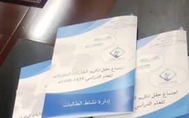 إدارة تعليم الرياض تتجهز لتكريم الطالبات المتفوقات وبنات الشهداء