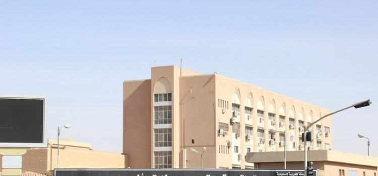 إعلان إدارة تعليم الأفلاج عن التشكيلات الدراسية