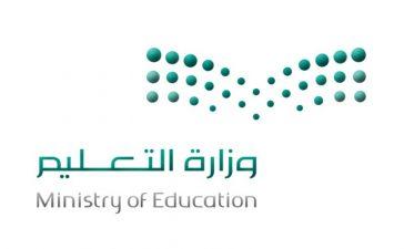 التعليم توجه الإدارات لقبول من انتهت إقامته من الطلاب