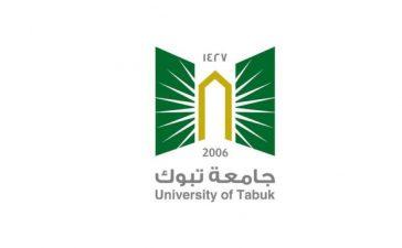 إدراج جامعة تبوك اللغة الصينية على قائمة الخطة الدراسة