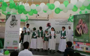شاهد احتفال 34 ألف طالب وطالبة بإدارة تعليم الليث باليوم الوطني